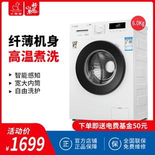 小鴨牌6公斤KG全自動小型智能靜音滾筒家用洗衣機 XQG60-T60210