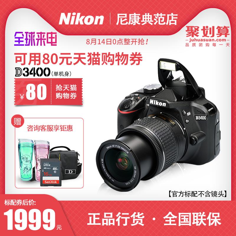 尼康D3400单反相机入门级套机18-55/18-140mm数码照相机高清旅游