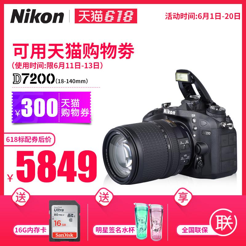 尼康 D7200套机(18-140mm)怎么样,网上评价如何