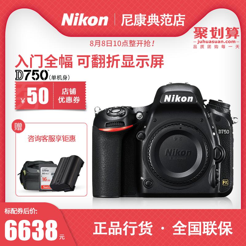 Nikon/尼康D750单机身 全画幅单反相机 高清数码照相机 全新批次