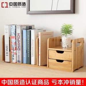楠竹桌面书架学生书架简易伸缩桌上小型书架书柜置物架学生创意