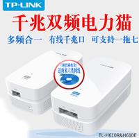 TP-LINK TL-H610R&TL-H610E套装 扩展器 千兆端口双频电力猫HyFi无线路由器5g家用AC1200