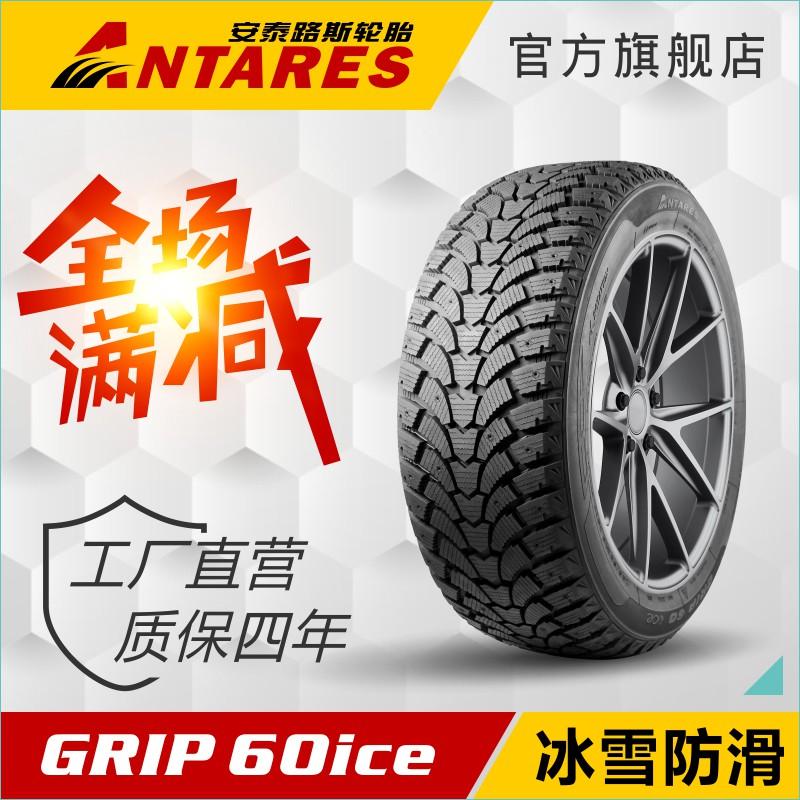 Aetna lux tire 225 / 65r17 102s snow tire anti-skid Suzuki
