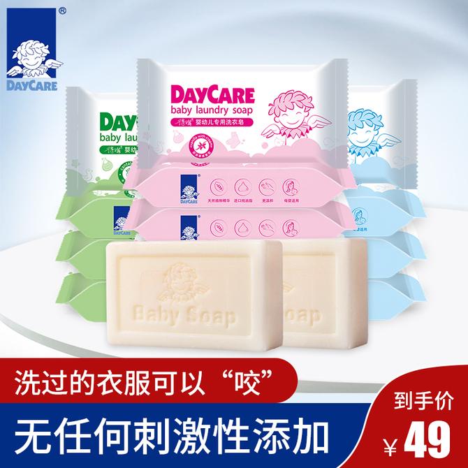 生宝宝洗尿布专用皂新 生儿bb去污肥皂13块 得琪婴儿洗衣皂婴幼儿新