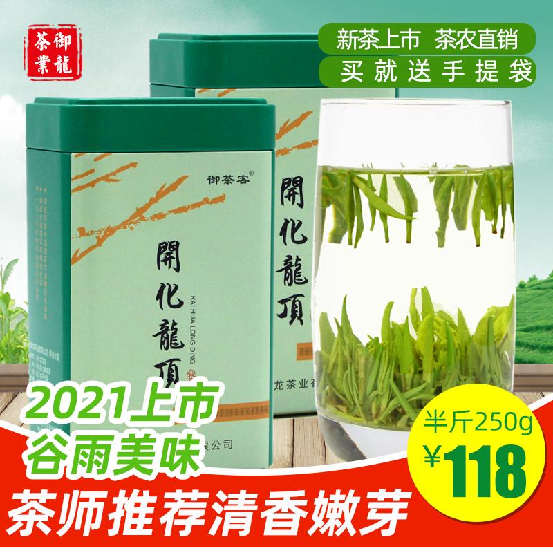 Green tea 2021, new tea, green tea, Kaihua Longding super grade, before rain, green tongue tea, fragrant spring tea, mountain bud 250g
