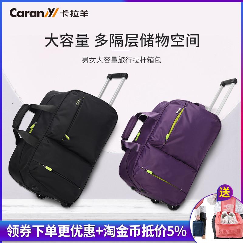 卡拉羊拉杆包男女旅行包拉杆袋商务行李箱包大容量登机包拉杆箱包