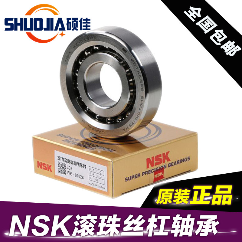 进口NSK轴承 2047 2562 3062 3572 4072 丝杠轴承 数控机床轴承
