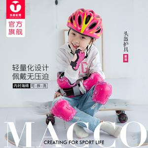 米高儿童轮滑头盔护具套装滑板车