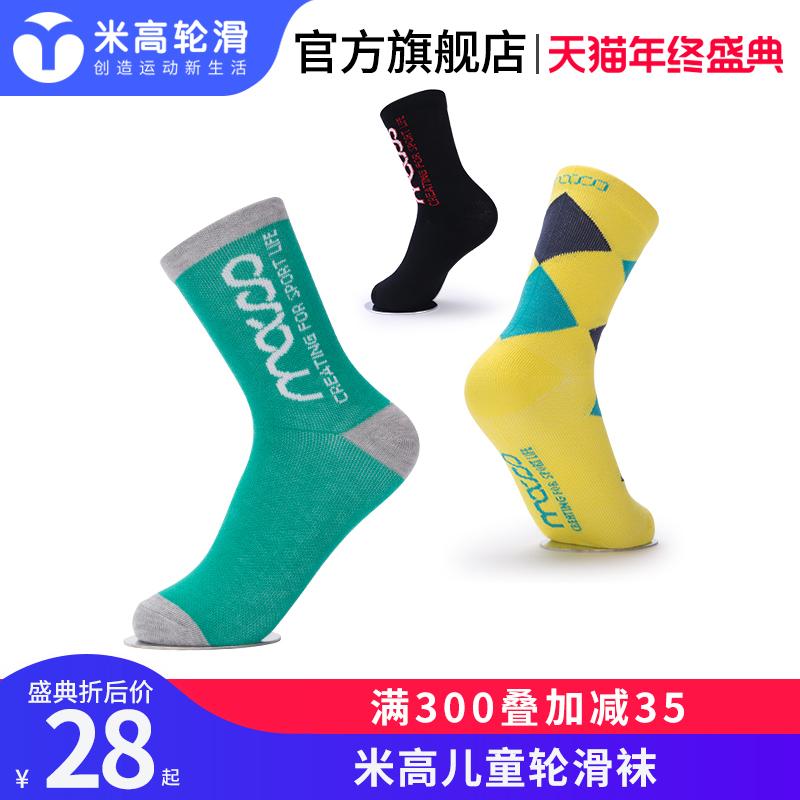 米高儿童轮滑袜子滑冰鞋运动袜男女儿童溜冰鞋加长加厚吸汗防磨脚