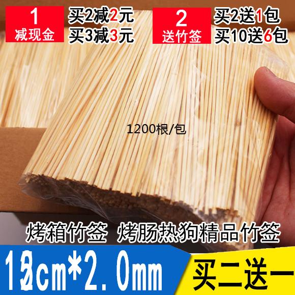 烧烤签子一次性竹签12cm热狗烤肠签长牙签水果签烤饼臭豆腐短竹签