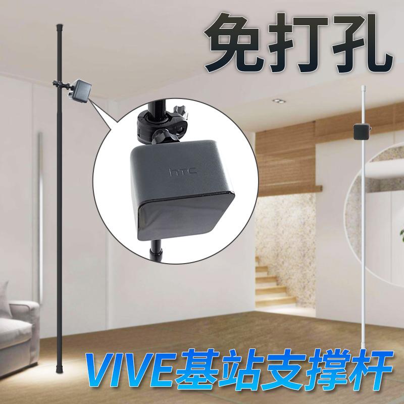 包邮VR眼镜htc vive基站支架valve index定位器伸缩立杆附赠云台