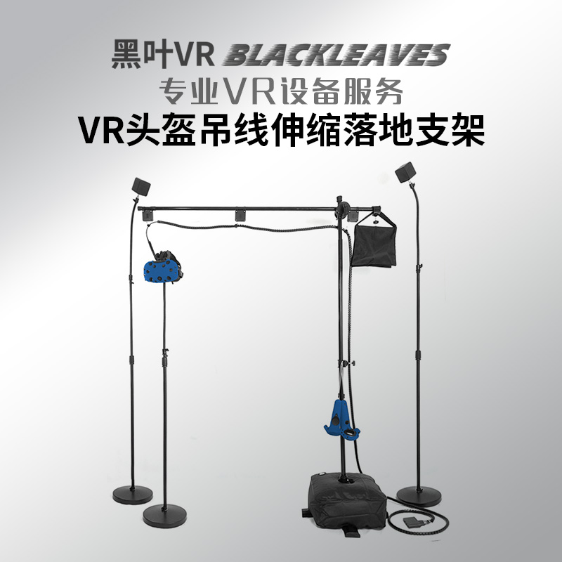 vive glasses take-up stand VR cable rack Index helmet telescopic