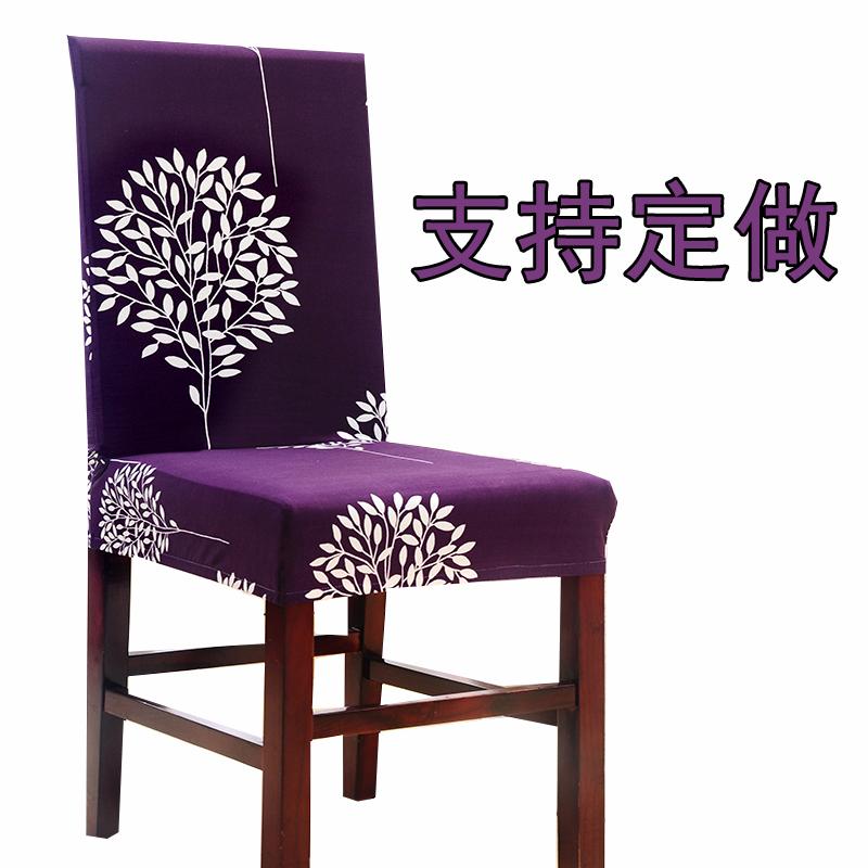 家用弹力椅凳子套办公室电脑座椅套酒店饭店防污餐连体椅子套