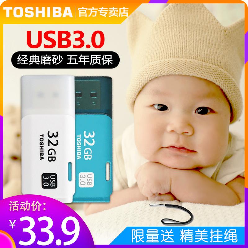 东芝 u盘32g 高速usb3.0优盘闪存盘车载32gb防水个性电脑系统u盘图片