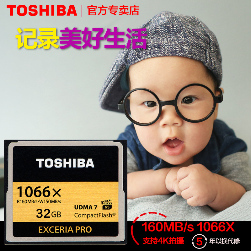 Toshiba/东芝 CF 32G CF卡 160MB/s 1066X UDMA7高速闪存卡单反相机内存卡32gb佳能尼康单反存储卡5D3 7D 5D4