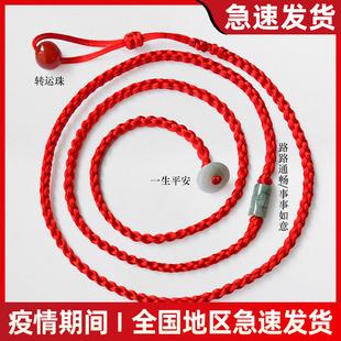 腰链子红绳生肖本命年红绳腰链女男路路通红腰带腰绳性感鼠猪转运