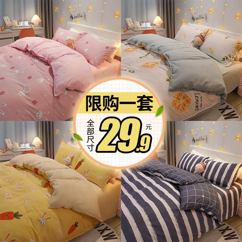 タオバオ仕入れ代行-ibuy99 床上用品 床上用品四件套床单被罩夏季被套床品套件春秋裸睡网红新款艳阳天