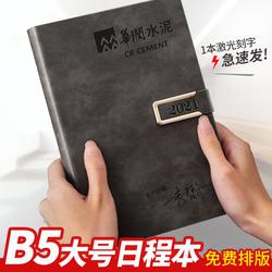 免费刻字B5大号日程本 计划本2021年历本365每日历记事本子A4效率手册时间管理工作笔记本简约手帐本定制LOGO