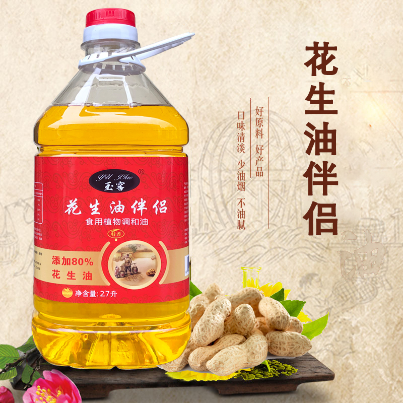 2.7L peanut oil companion peanut oil sesame oil corn oil blending edible oil vegetable oil cooking grain oil