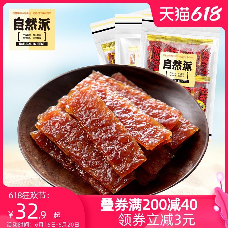 自然派猪肉脯75gx3猪肉干零食风干手撕猪肉脯独立包装充饥夜宵