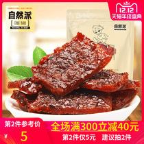 湖南特产香辣猪脆骨食刻不忘猪耳朵牛肉类食品猪软骨麻辣即食小吃