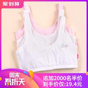 女童内衣小背心发育期9-12岁纯棉文胸罩