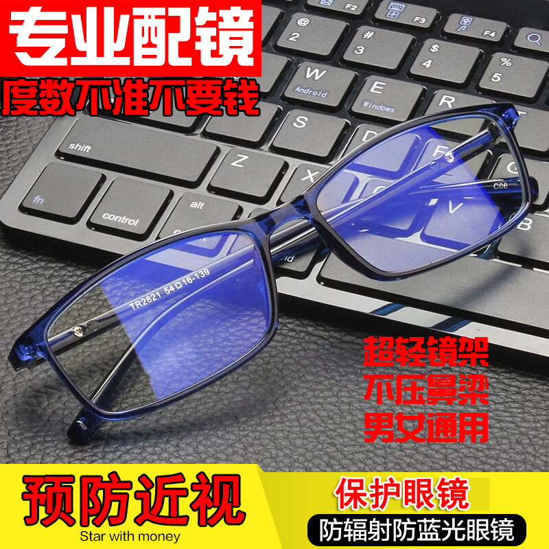 Anti blue light can be matched with finished myopic glasses, male and female radiation protection 50-100-150-200-250-300-400 degrees