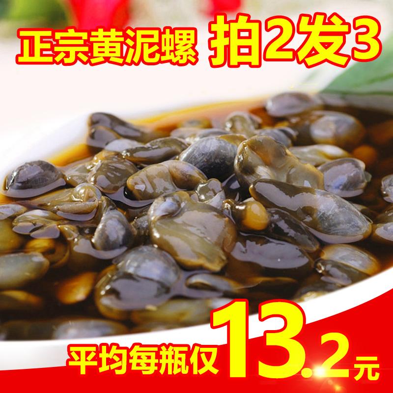 泥螺特产包邮盐城黄泥螺即食醉泥螺罐头海鲜宁波野生鲜活醉泥螺