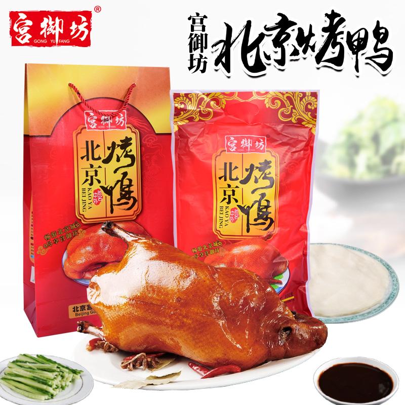 宫御坊年货礼盒老北京特产正宗北京烤鸭礼盒过年送礼熟食鸭肉食品