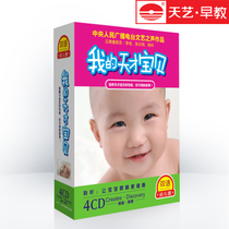Tian Yi Young children Early Education fetal story CD my genius baby 4CD disc Genuine