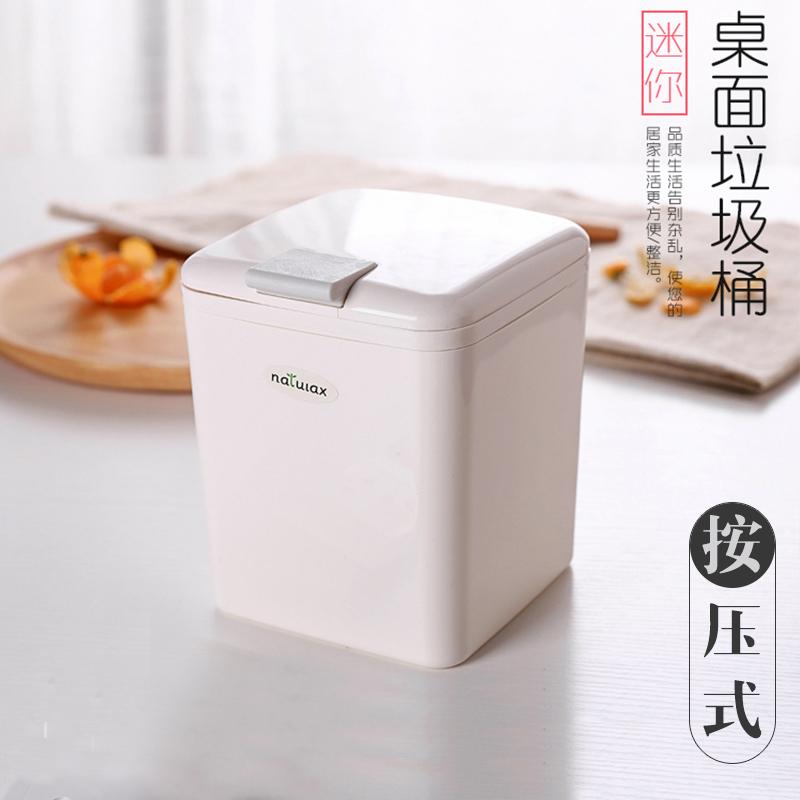 日本桌面垃圾桶可爱迷你创意厨房按压式床头茶几上放的小型纸篓筒