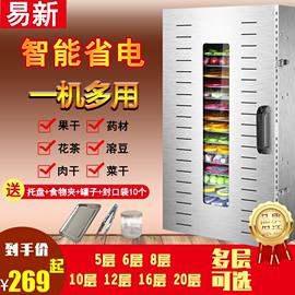 商用大型腊肠腊肉鱼干烘干机小型家用食品水果溶豆芒果果茶红薯干图片