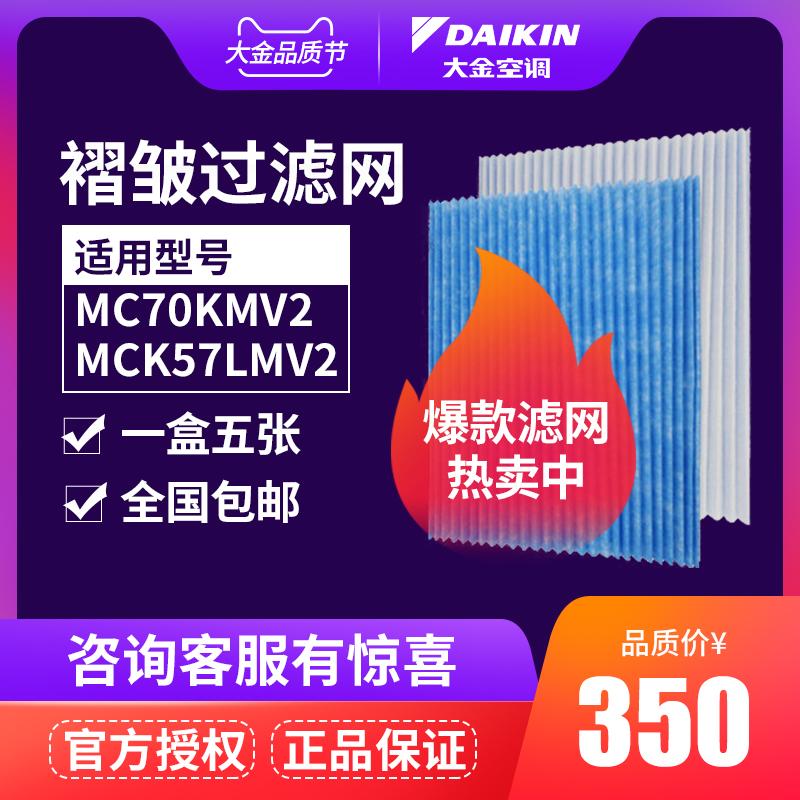 [大金乔宝专卖店净化,加湿抽湿机配件]大金空气净化器过滤网MC70KMV2月销量17件仅售350元