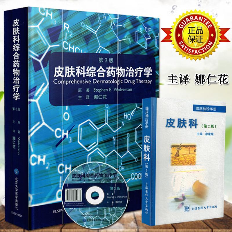 正版包邮 皮肤科综合药物学第3版第三版Comprehensive Dermatologic Drug Te 皮肤科参考工具书籍 药学参考书