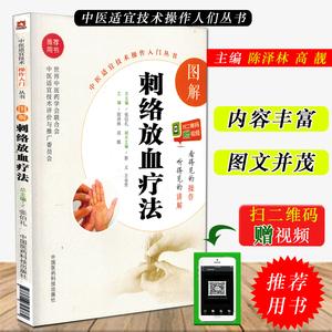 正版 图解刺络放血疗法 中国刺血疗法大全 中医经典名医名