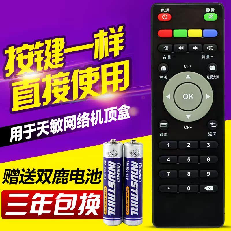 天敏电视D8/T2双核/D6/TM5/D5/T6/S4/D8G/LT390W播放器遥控器