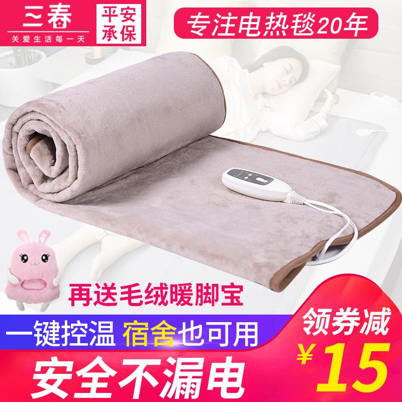 三春电热毯双人安全辐射家用双控男小电褥子单人学生宿舍女调温无