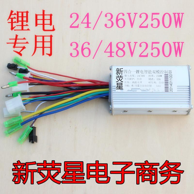 电动车锂电池自行车滑板车无刷电机控制器24v36v/48v250W350w改装
