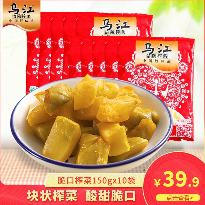 乌江涪陵榨菜脆口榨菜150g*10袋装佐餐咸菜下饭菜榨菜块