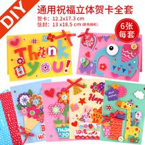 儿童手工送老师卡片 感恩母亲节创意diy纽扣画生日立体贺卡材料包