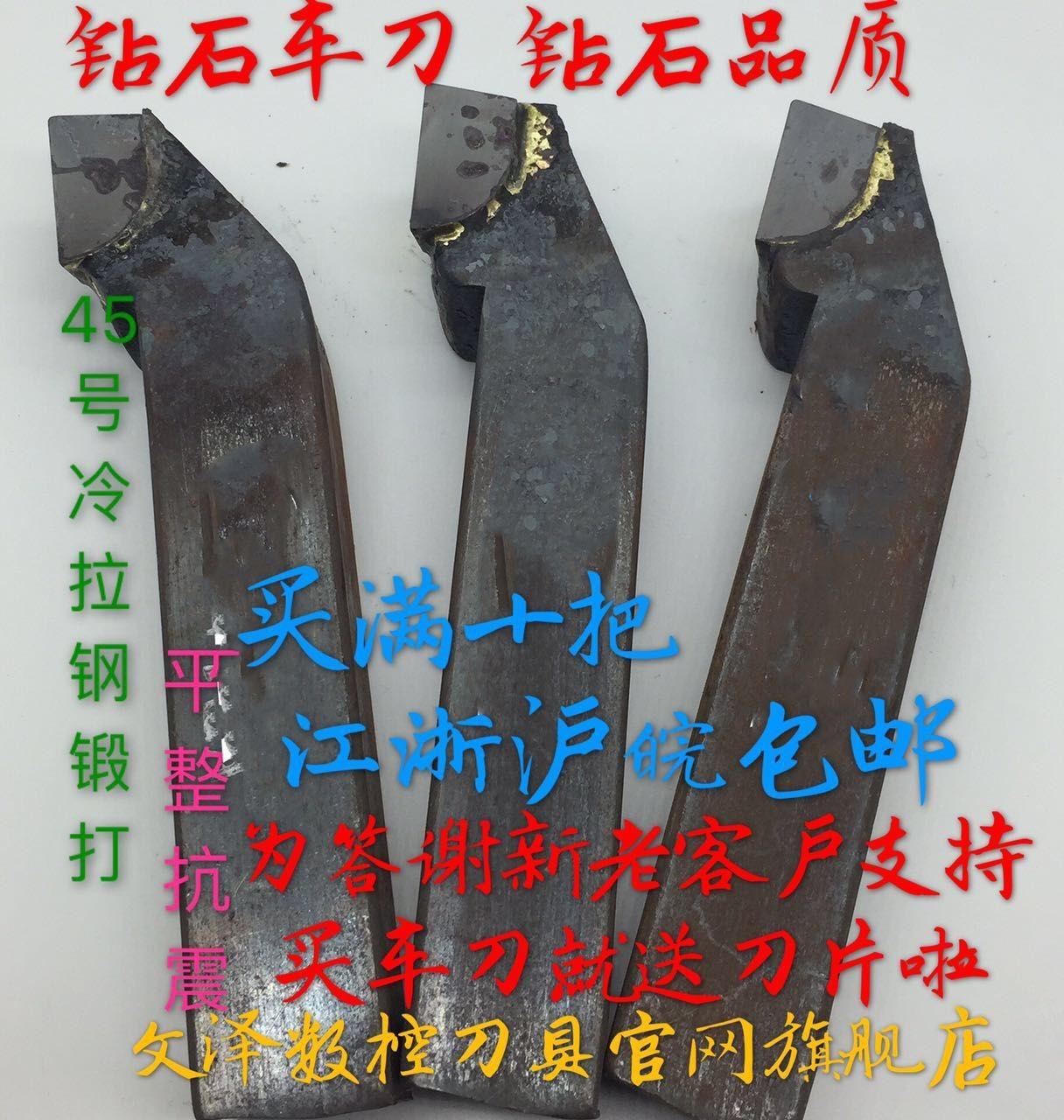 Инструмент для сварки сплавом обычный Токарный инструмент 20 квадратных 90 градусов 45 градусов YT15 / YG8 / YW1 /