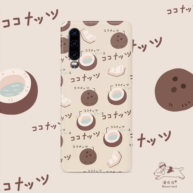 原创华为p30pro椰子p20咖啡手机壳热销21件买三送一