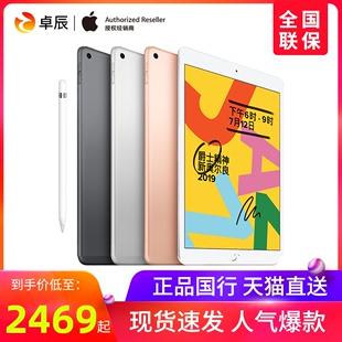 【7年老店 正品保障】Apple/苹果 iPad 2019新款 10.2英寸ipad 7代平板电脑苹果平板ipadair升级款支持pencil