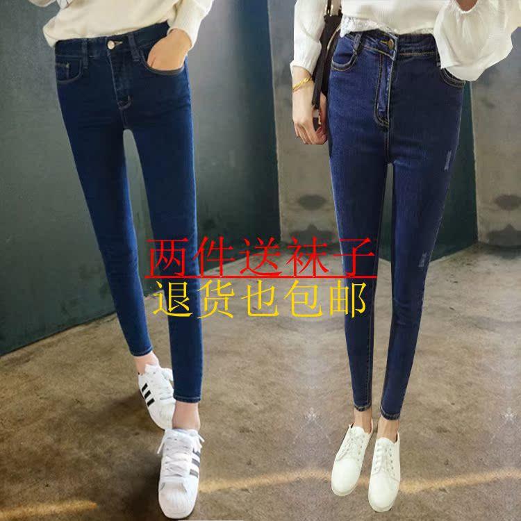 Корейских студентов в весенние и летние высокой талии тонкий тонкий футов девять женщин джинсы носить брюки стрейч карандаш брюки