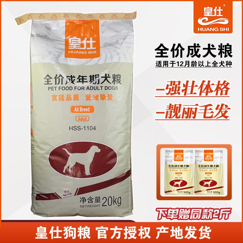 Royal dog food golden Labrador adult dog general 20kg40kg natural beef bright hair tear mark removal package