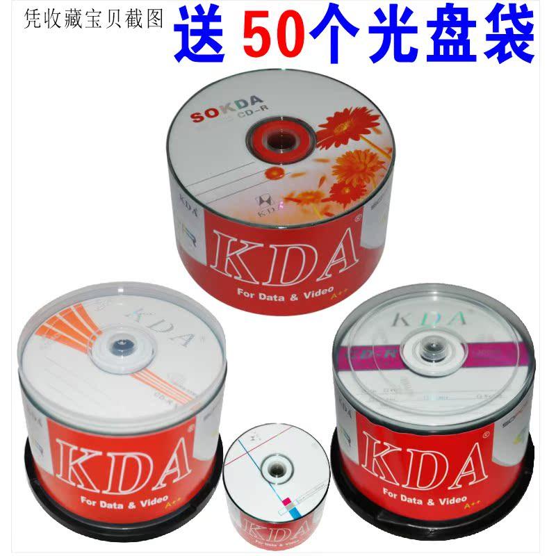 CD光盤VCD光盤MP3刻錄光盤KDA空白盤CD~R刻錄盤CD光碟片50片包郵