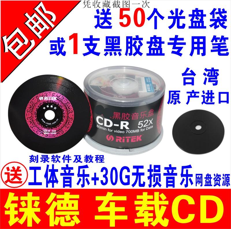 錸德黑膠cd光盤車用CD光盤無損光盤DJ紅膠CD~R刻錄盤mp3空白碟片