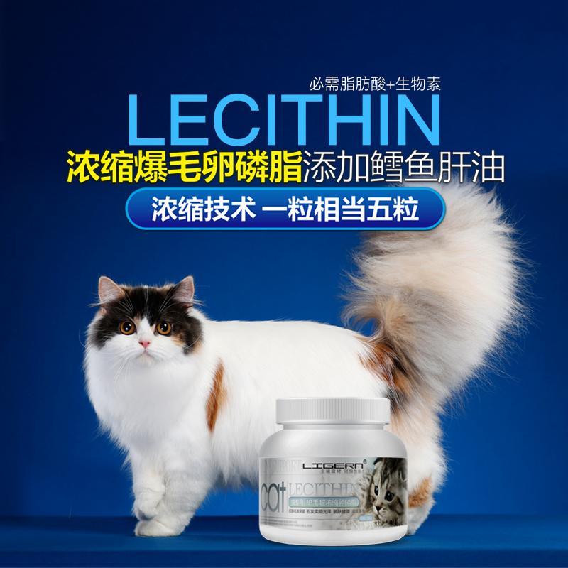 布偶加菲宠物营养新生小狗狗猫咪幼犬幼猫专用用品防掉毛卵磷脂
