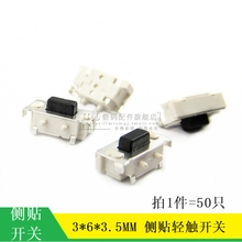 3x6x3.5H 3*6*3.5MM patch MP3/MP4/MP5/tablet button switch 50