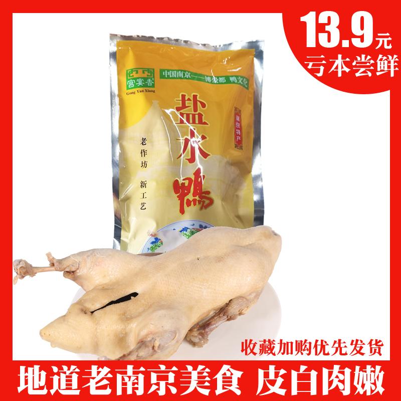 南京特产熟食盐水鸭桂花风味樱桃谷真空装咸水鸭夫子庙美食包邮